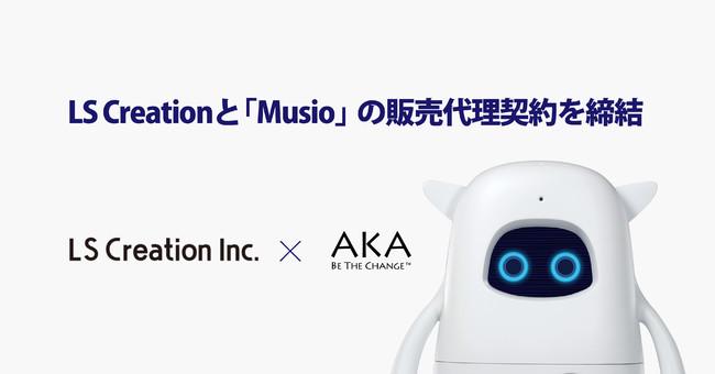AKA、LS Creationと英会話AIロボット「Musio」の販売代理契約を締結 | ICT教育ニュース
