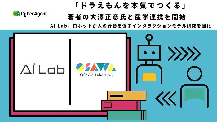 サイバーエージェント「AI Lab」、「ドラえもんを本気でつくる」著者の大澤正彦氏と産学連携…ロボットが人の行動を促すインタラクションモデルの研究強化へ | Social Game Info