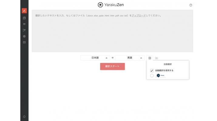 オンライン翻訳ソフトウェア『ヤラクゼン』が「DeepL翻訳」に対応 | 八楽株式会社