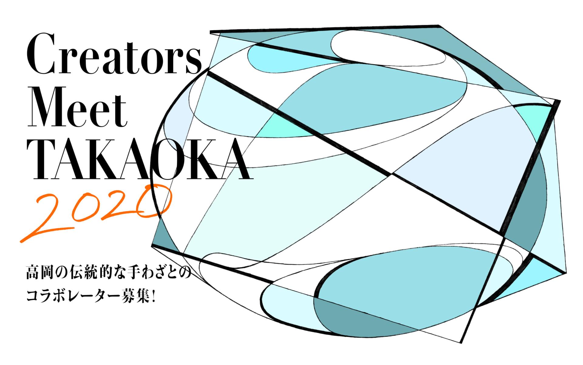 富山県高岡市発、伝統工芸に新たな価値を付加 「Creators Meet TAKAOKA 2020」がクリエイターを募集 | Webマガジン「AXIS」 | デザインのWebメディア