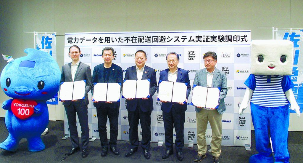 電力データ活用し不在配送削減。横須賀市で今秋から実証 | 電気新聞ウェブサイト