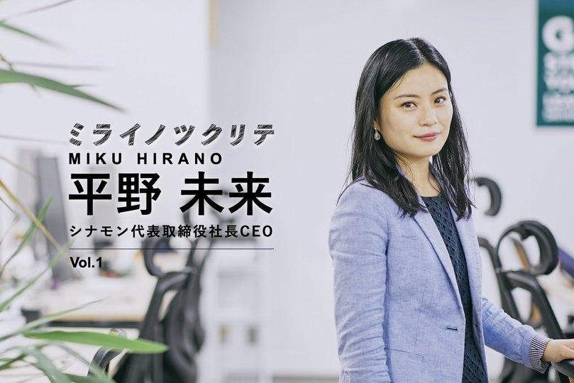 【シナモンAI・平野未来1】日本のDX阻む「8割の壁」を崩す。人間しかできない仕事に集中するために | Business Insider Japan
