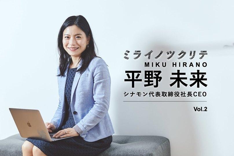 【シナモンAI・平野未来2】ベトナムで100人のAI天才級集団をいかに構築したか。バックパッカーで鍛えたフットワーク | Business Insider Japan