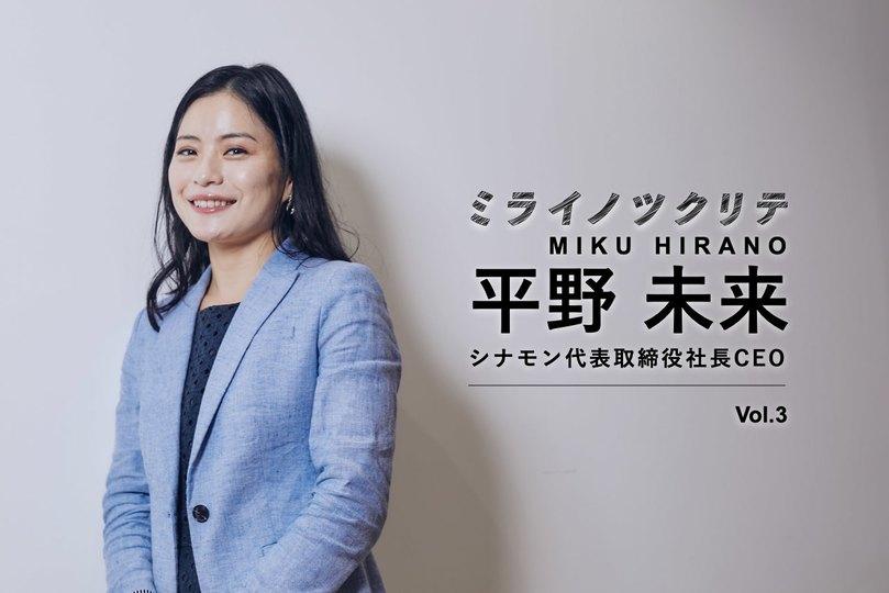 【シナモンAI・平野未来3】2度の大きな失敗から得た3つの教訓。3日で完成させたサービスが会社を救った | Business Insider Japan