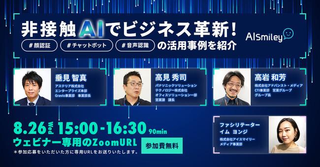 AIポータルメディア「AIsmiley」、「非接触AIでビジネス革新!顔認証、チャットボット、音声認識の活用事例」をテーマにウェビナーを開催!:時事ドットコム