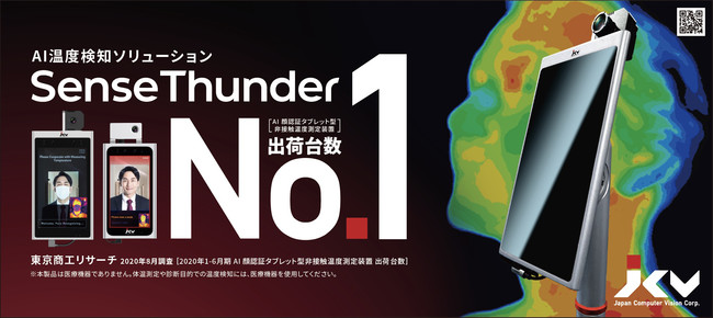 日本コンピュータビジョン(JCV)、 AI 顔認証タブレット型非接触温度測定装置  出荷台数でNO.1を獲得!:時事ドットコム