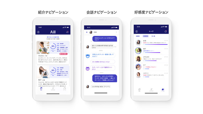 世界初のAI恋愛ナビゲーションアプリ「Aill (エール)」福利厚生市場にて事前登録スタート:時事ドットコム