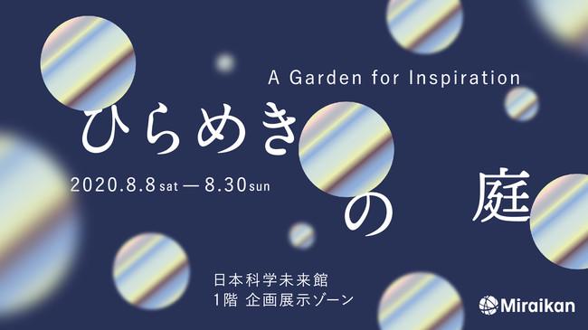 空間インスタレーション「ひらめきの庭」 を公開:時事ドットコム