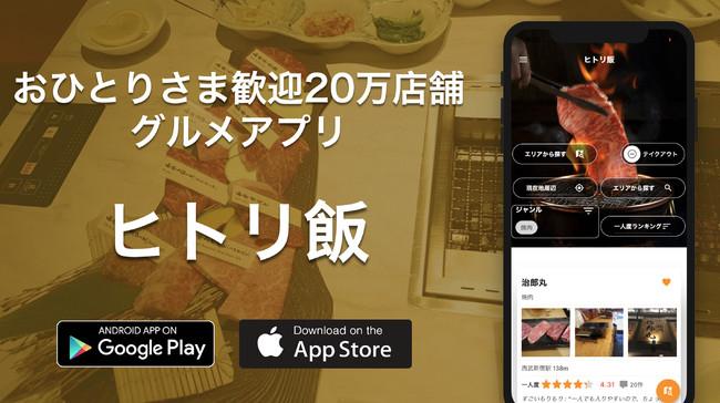 【Withコロナ】おひとりさま向け20万店舗グルメアプリ「ヒトリ飯」リリース!:時事ドットコム