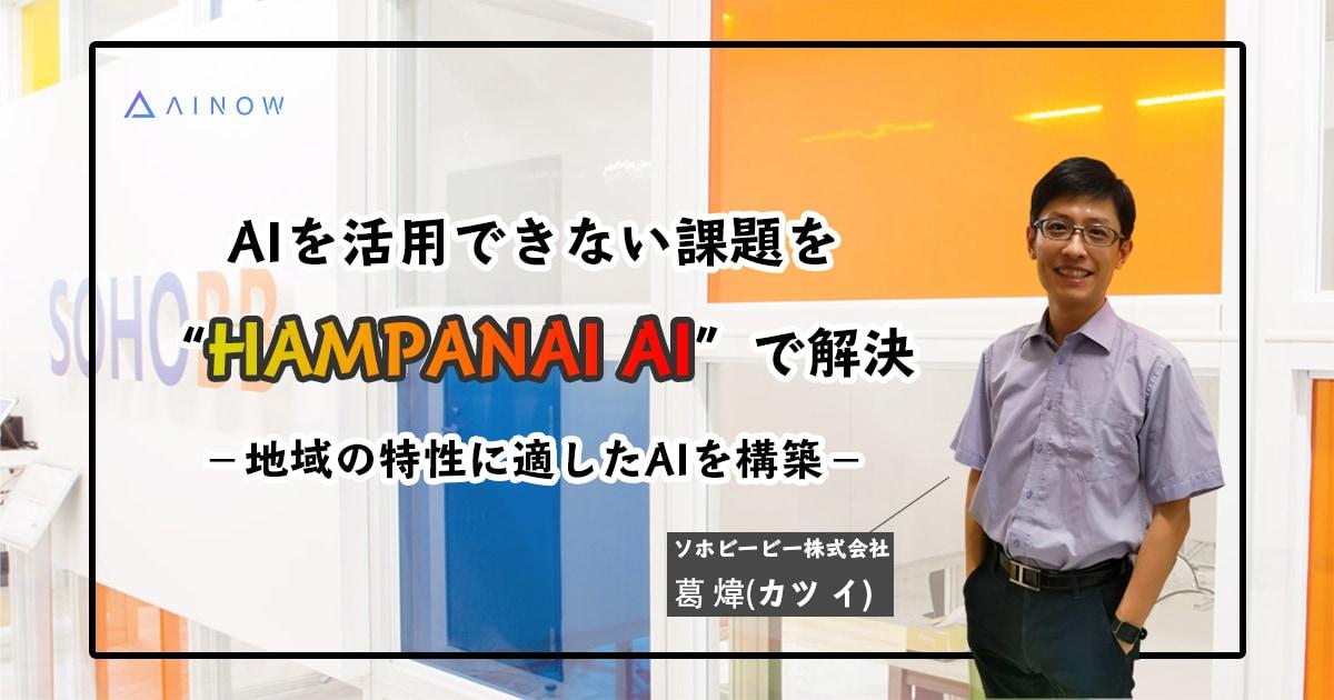 現場や地域の特性に適したAIを構築できる「HAMPANAI AI」- データを集めてもAIを活用できない課題を解決   AI専門ニュースメディア AINOW