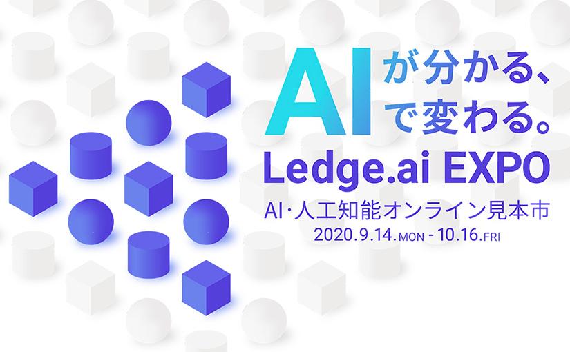 AI・人工知能オンライン見本市「Ledge.ai EXPO」を9/14から開催、出展企業の申し込み開始 | Ledge.ai