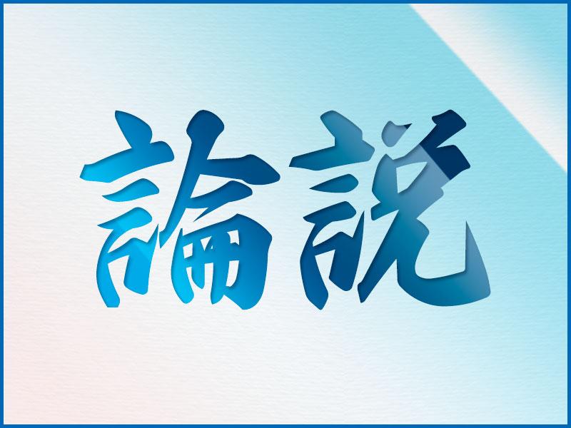 県教育研の授業改善案 「読解力の向上」欠かせぬ | 論説 | 福井新聞ONLINE