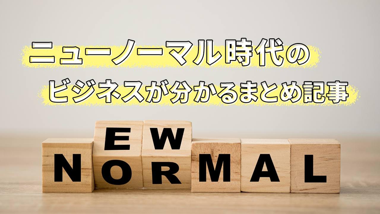 ニューノーマル時代のビジネスが分かるまとめ記事:日経クロストレンド