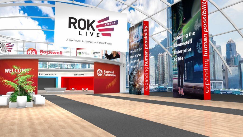 ロックウェルオートメーション「ROKLive Japan 2020」9月30日まで バーチャルイベント | IoTナビ