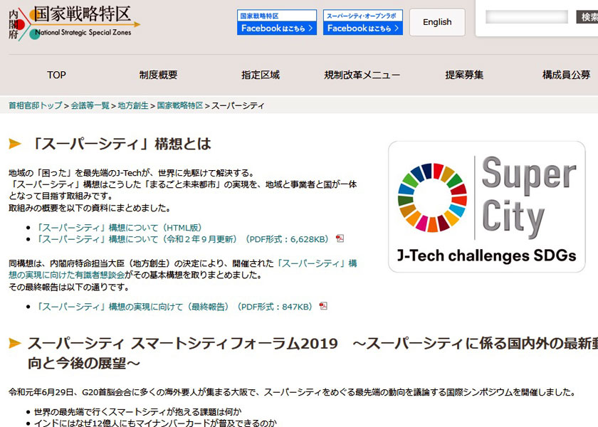 スーパーシティ構想「応募視野に入れる」 福知山市・大橋市長が言明/民間企業に個人情報を集約 | 京都民報Web