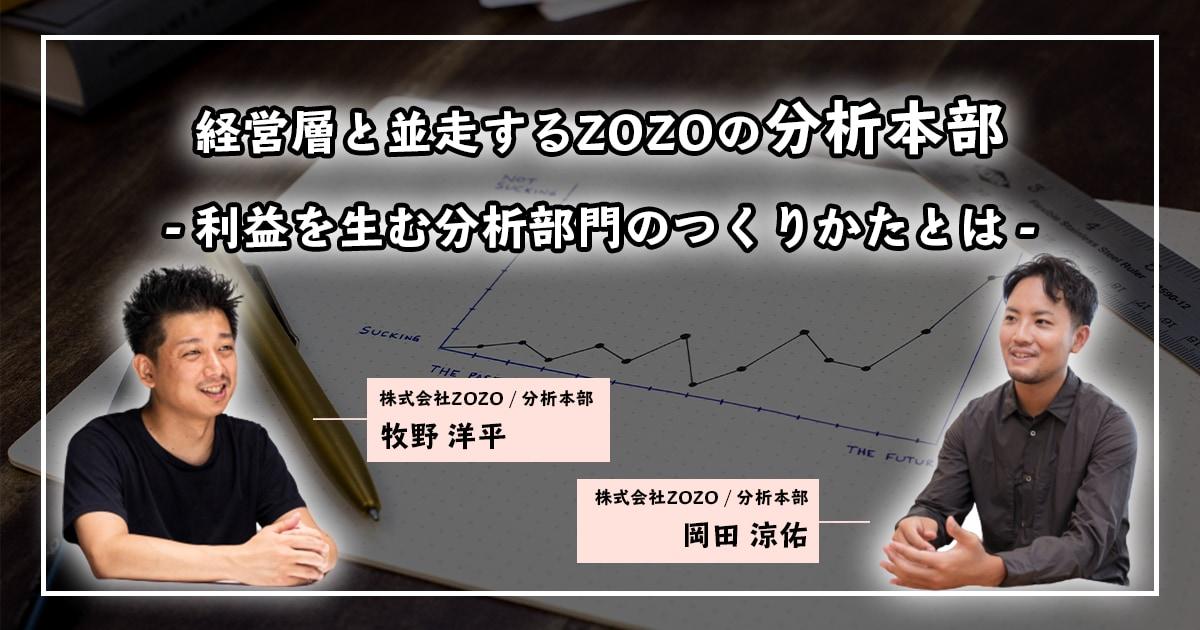 高度なデータの課題を解決するZOZOの分析本部 – 経営層と並走して課題と向き合う | AI専門ニュースメディア AINOW