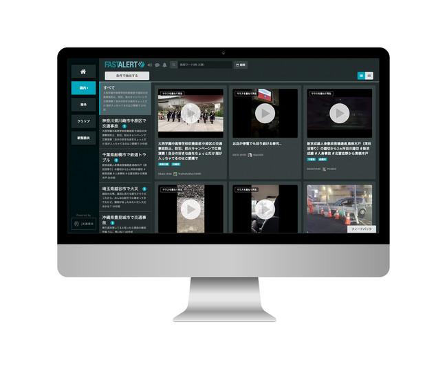 JX通信社、東京ガスにSNS緊急情報サービス「FASTALERT」を提供:時事ドットコム