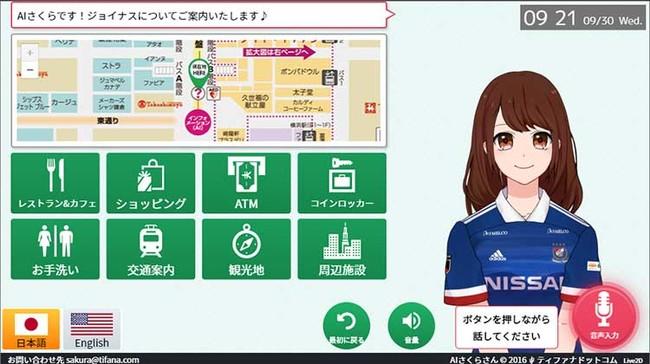 相鉄ジョイナスに導入中の「AIさくらさん」の制服が、横浜F・マリノスのユニフォームに変わります:時事ドットコム