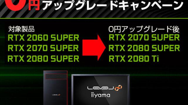 「iiyama PC」ブランドより、『NVIDIA(R) GeForce RTX(TM) 20 シリーズ 0円アップグレードキャンペーン』を対象のBTOデスクトップパソコンにて開始! | 朝日新聞デジタル&M(アンド・エム)