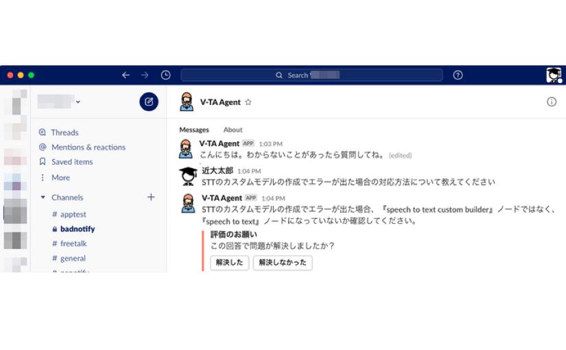 近畿大学、Slack上で学生の質問にAIが24時間回答 オンライン授業の学生をサポート | Ledge.ai