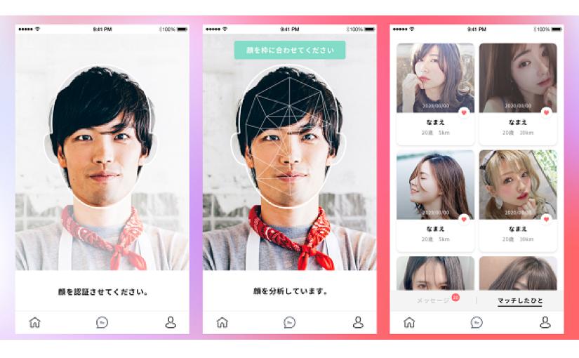 AIが顔がタイプの人を表示するマッチングアプリ 事前モニターで最大10万円がもらえる | Ledge.ai