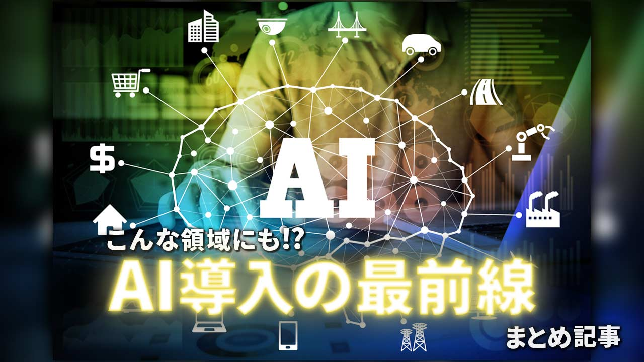 こんな領域にも! 「AI導入の最前線」まとめ記事:日経クロストレンド