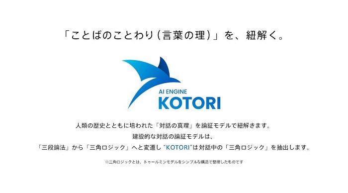 リープが営業活動を可視化する「KOTORI」を開発 人工知能の活用でコミュニケーションを構造的に整理:SalesZine(セールスジン)