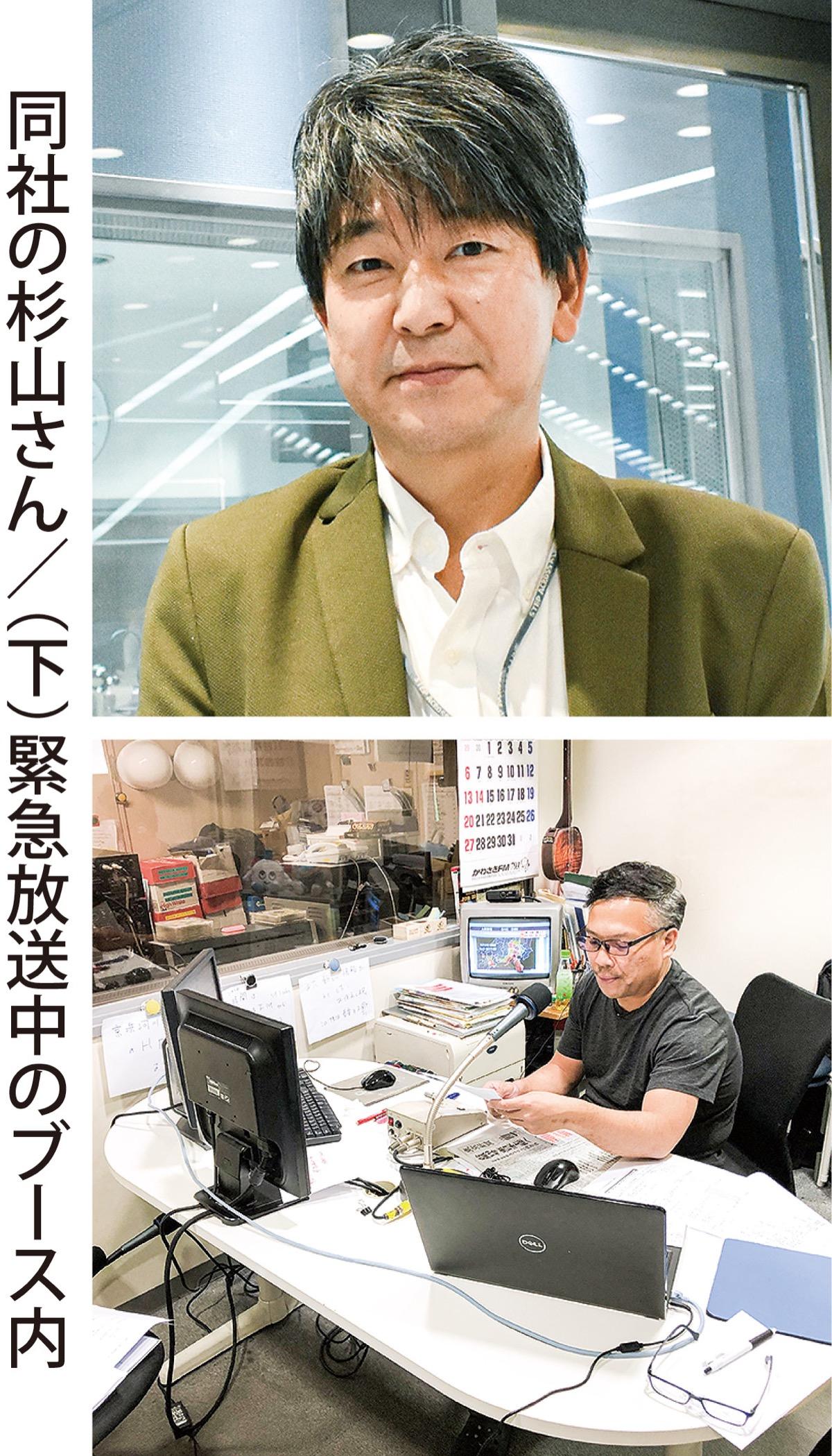 かわさきFM 台風受け、AI放送導入 今年春から | 中原区 | タウンニュース