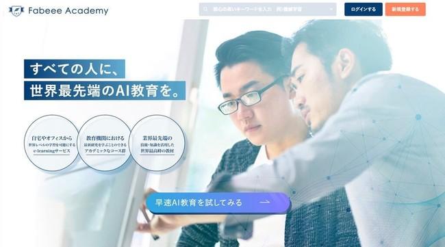 【日本初】中国A.I.企業iFLYTEK JAPANとのA.I.教育業務提携 :時事ドットコム