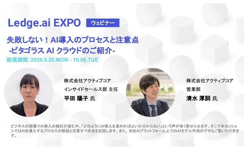 AI関連無料ウェビナー動画「失敗しない!AI導入のプロセスと注意点」など3本:Ledge.ai EXPO | Ledge.ai