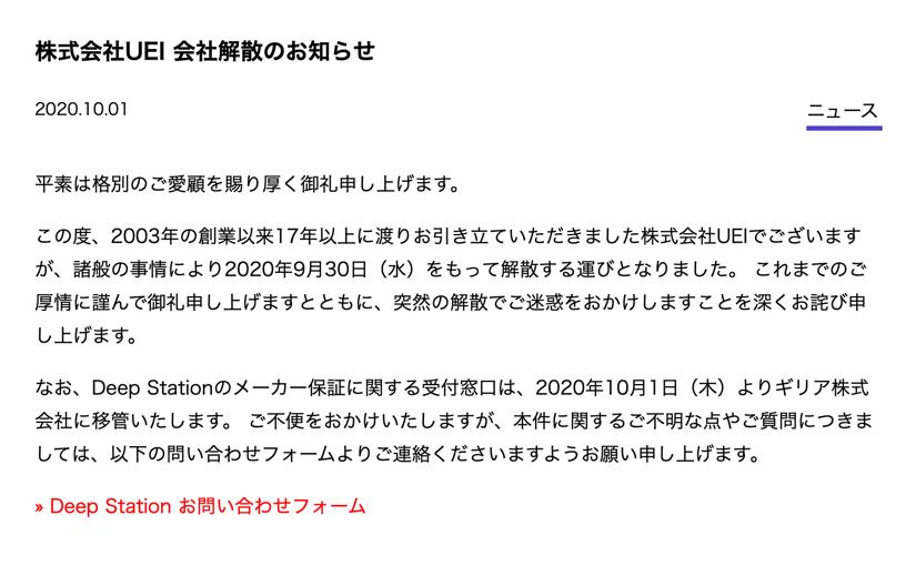 清水亮氏が設立したAI企業、UEIが突然の解散 | Ledge.ai