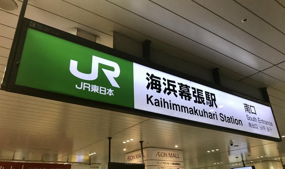 海浜幕張、検見川、稲毛海岸駅、12月からペリエが駅運営 制服も刷新 | RailLab ニュース(レイルラボ)