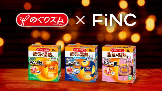 「FiNC」ミッション企画 with 「めぐりズム 蒸気の温熱シート」~冬こそ始めたい、患部の温めケアとは!?~:時事ドットコム