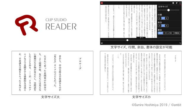 セルシスの電子書籍ビューア「CLIP STUDIO READER」がテキストコンテンツの対応を強化 リフロー方式を採用し、画面サイズに合わせた最適な表示や、配信ファイルの軽量化を実現:時事ドットコム
