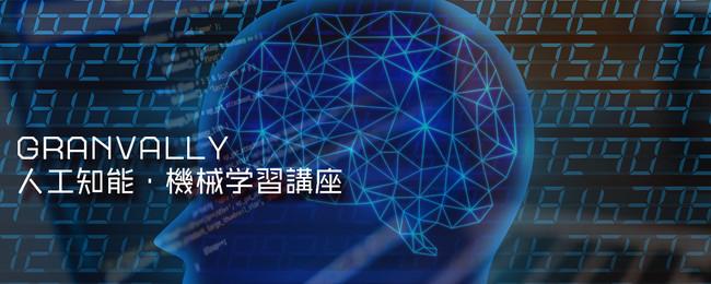 グランバレイ、180名以上が学んだ大好評の「人工知能・機械学習講座」。新たにオンライン講座として12月23日(水)開講:時事ドットコム