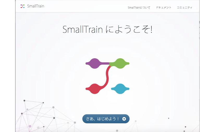 AI学習済みモデルの開発に使える無償のフレームワーク「SmallTrain ver.0.2.0」商用利用可能 | Ledge.ai