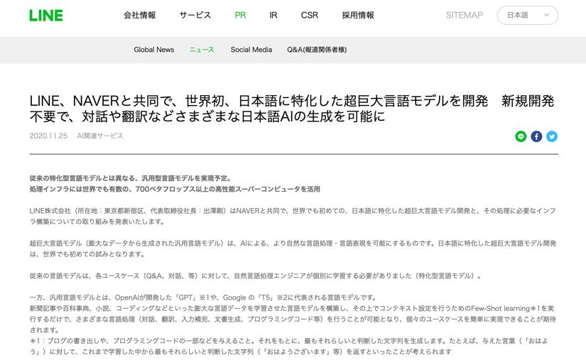 LINE、日本語に特化した「超巨大言語モデル」を開発へ「日本語版GPT-3か」 | Ledge.ai