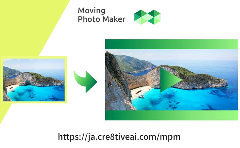 AIで1枚の写真から動画を作成できる、3時間以上の作業を15分程度に | Ledge.ai