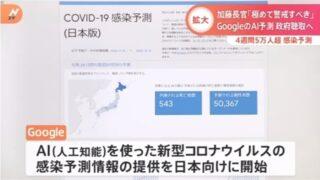 GoogleのAI予測 政府聴取へ、加藤長官「極めて警戒すべき」|TBS NEWS