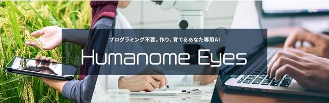 【DX化加速に!無料でスタートAI開発】用意するのは画像だけ!プログラミングなしであなただけの物体検知AIをお手元に ー ノーコードAI開発ツール『Humanome Eyes』サービス提供開始:時事ドットコム