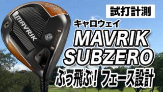 【動画】【距離計測】キャロウェイ「MAVRIK SUB ZERO ドライバー」 - スポーツナビ「スポーツナビDo」