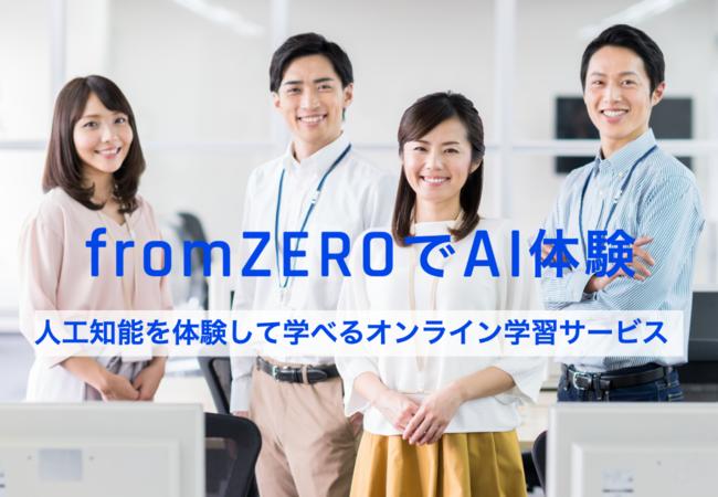 ライブトゥーラブ・ジャパン、「AIを体験して学べる」オンライン学習リリース   ICT教育ニュース