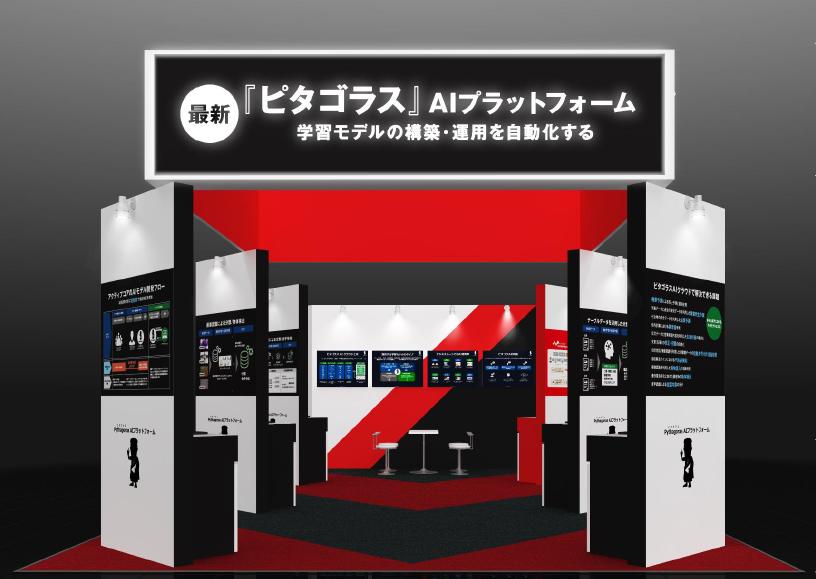 ピタゴラス AI クラウドが第5回 Japan IT Week 関西に出展 インテックス大阪にて1月27日(水)から29日(金)実施 | 朝日新聞デジタル&M(アンド・エム)