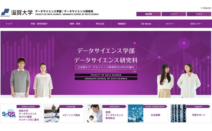 滋賀大学データサイエンス学部1期生の内定先が公開 NECやドコモ、ソフトバンクなど情報産業系が4割 | Ledge.ai