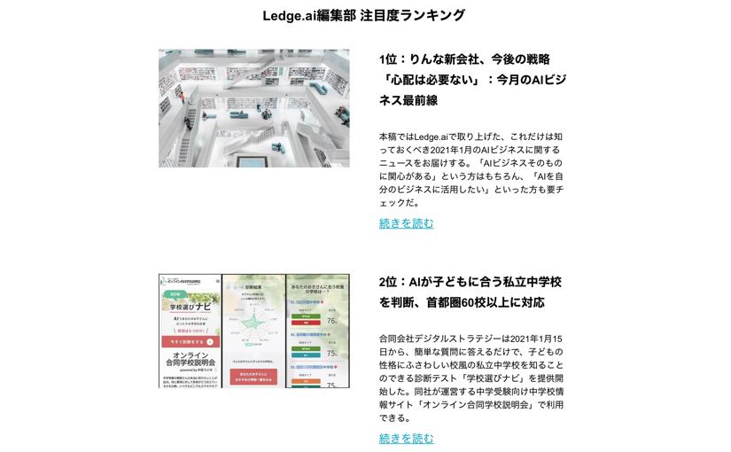 AIに関する最新ニュースやAI活用事例を知りたい方必見! Ledge.aiメルマガがリニューアル | Ledge.ai