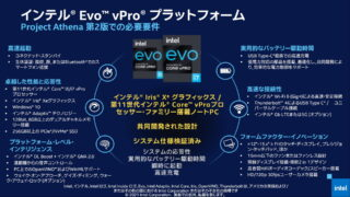 ビジネスには第11世代Core vProプロセッサ(Tiger Lake)が適任? インテルが説明 - ITmedia PC USER