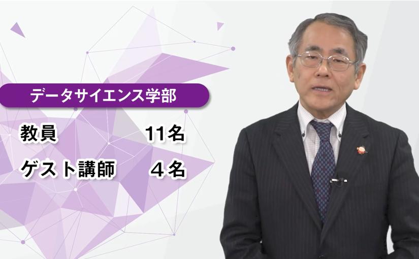 なるべく数式を使わない!滋賀大学の無料データサイエンス講座、終了までのタイムアップ迫る | Ledge.ai