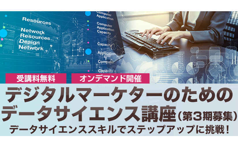 Pythonや統計の基礎などデータサイエンス無料講座、デジタルマーケター向け開催   Ledge.ai
