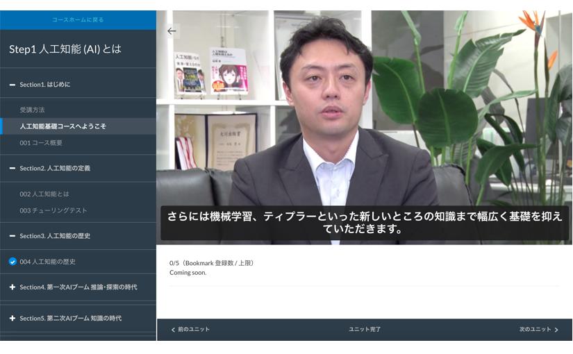 松尾豊氏が監修した人工知能基礎 2万5000円が3000円に引き下げ | Ledge.ai