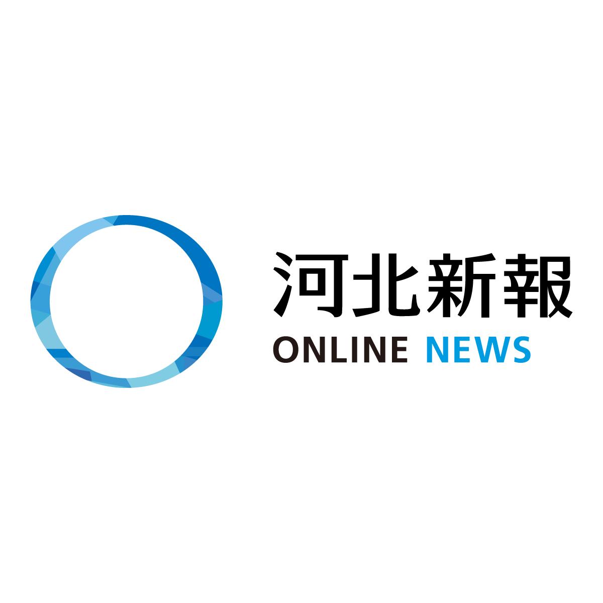 河北抄(2/5):春の兆し | 河北新報オンラインニュース / ONLINE NEWS